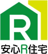 安心 R 住宅